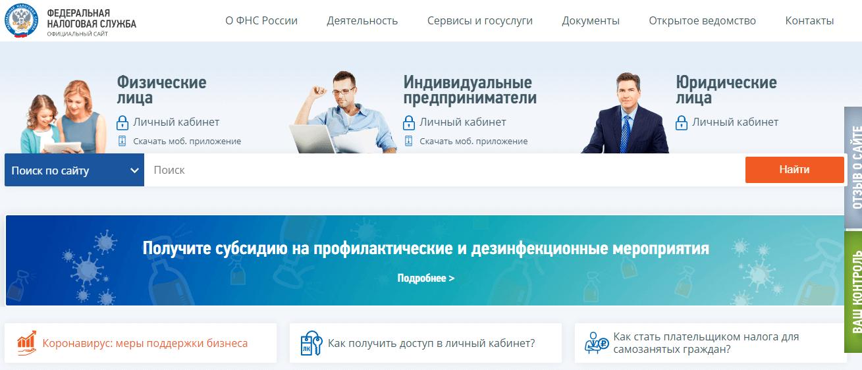 nalog-ru.png