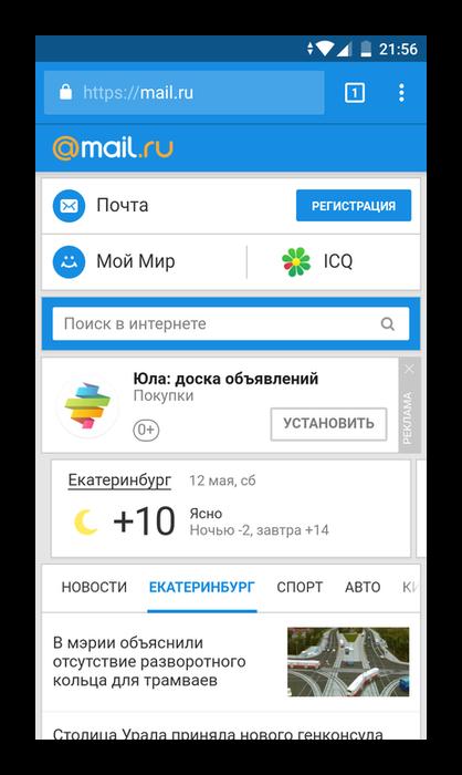 Vhod-v-mobilnyiy-MailRu.png