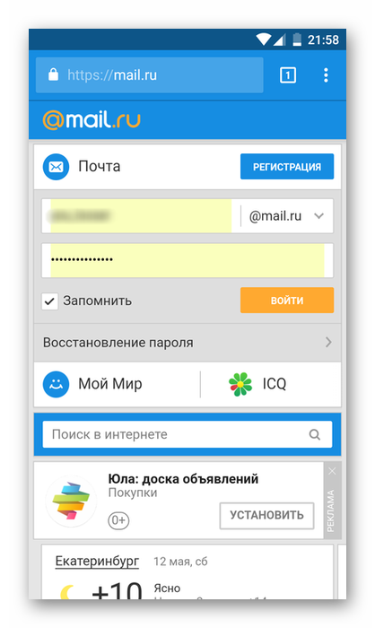 Vvod-logina-i-parolya-na-mobilnom-MailRu.png