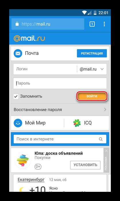 Knopka-vhoda-v-mobilnyiy-MailRu.png