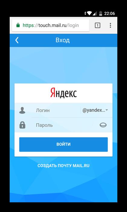 Vhod-v-yashhik-drugogo-servisa-cherez-touch-versiyu-mobilnogo-MailRu.png