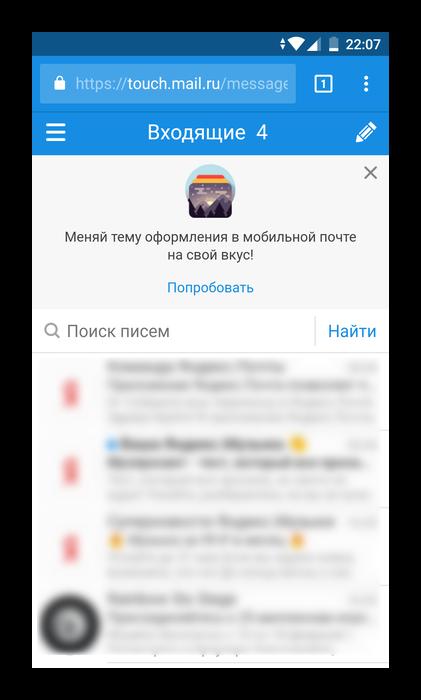 Uspeshno-proydennaya-avtorizatsiya-v-mobilnom-MailRu.png