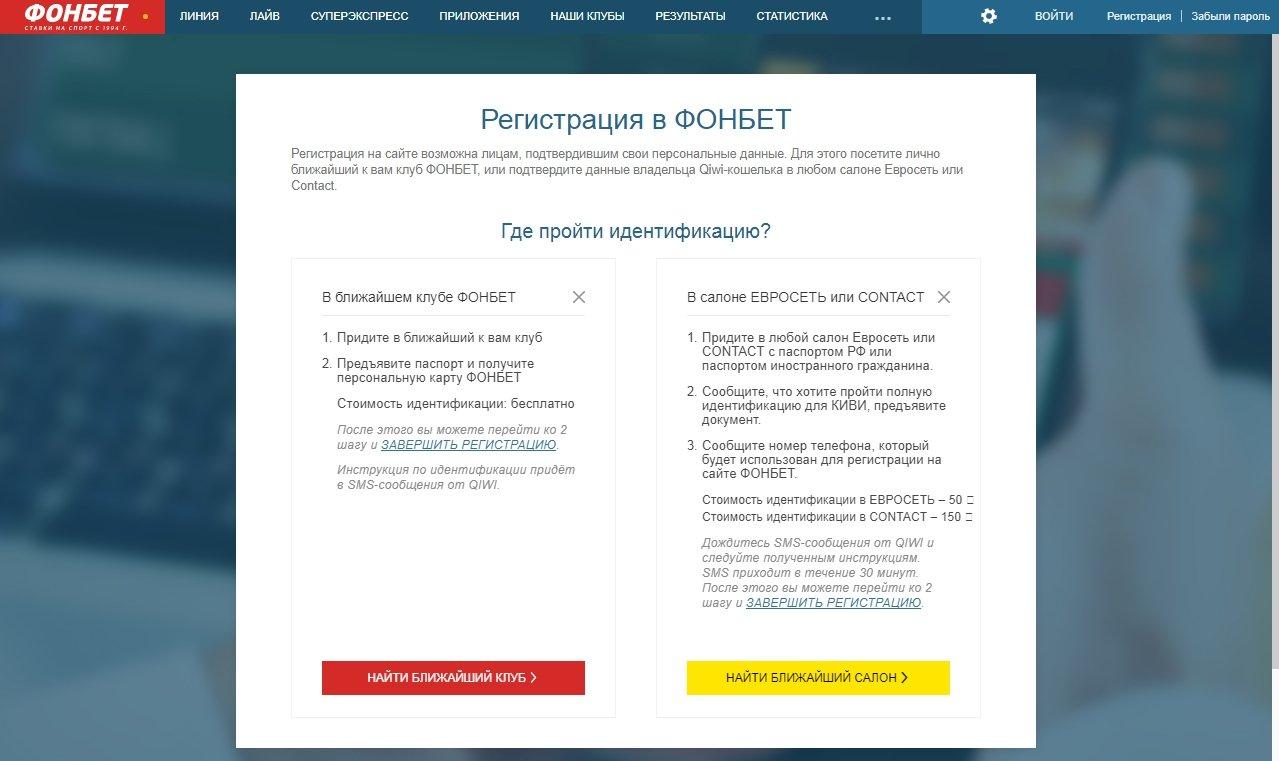 Как зарегистрироваться на сайте БК «Фонбет»? Шаг 4
