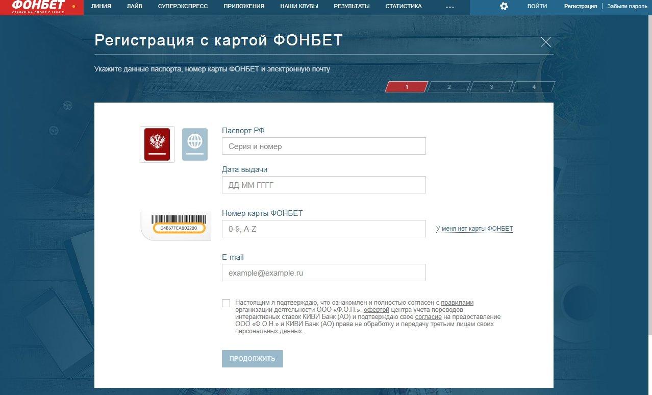 Как зарегистрироваться на сайте БК «Фонбет»? Шаг 5