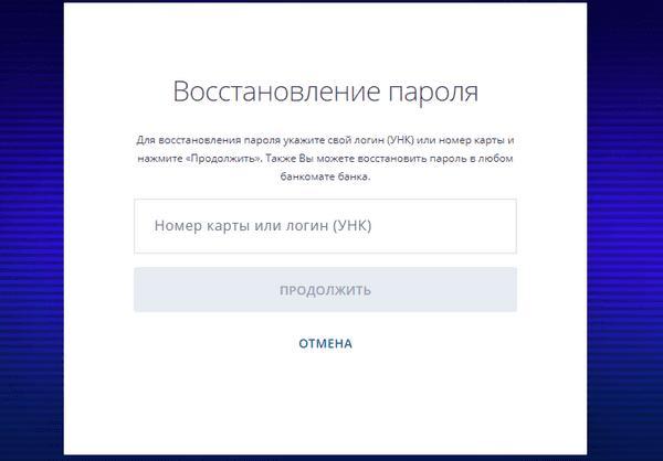 vosstanovlenie-parolya-1-1.png