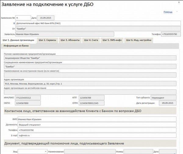 dbo-vxod-v-lichnyj-kabinet-po-sertifikatu2.jpg