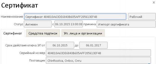 dbo-vxod-v-lichnyj-kabinet-po-sertifikatu4.jpg