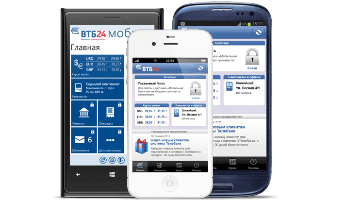 mobilnoe-prilozhenie-vtb-1.png