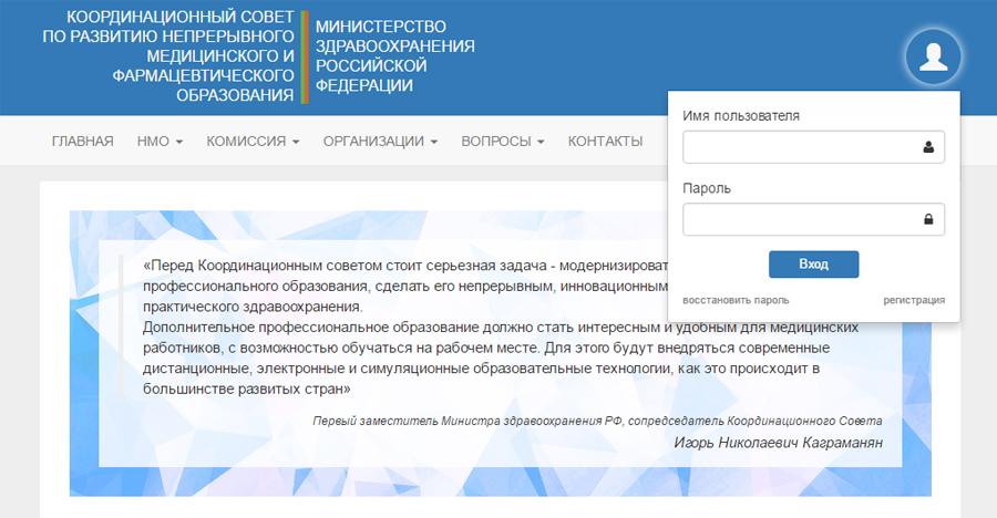 Sovet-NMO-lichnyj-kabinet.jpg?fit=900%2C468&ssl=1