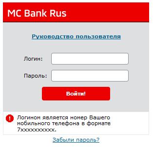 Vhod-v-lichnyj-kabinet-Ms-Rus-Banka.png