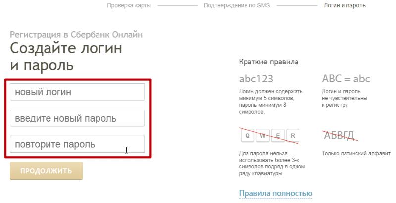 kak-sozdat-lichnyj-kabinet-sberbank-onlajn-poshagovo-5.png