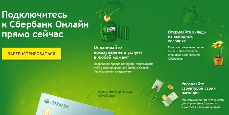 kak-sozdat-lichnyj-kabinet-sberbank-onlajn-poshagovo-6.jpg