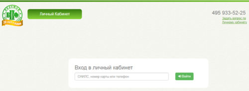 bolshoy-npf-kabinet-500x183.jpg