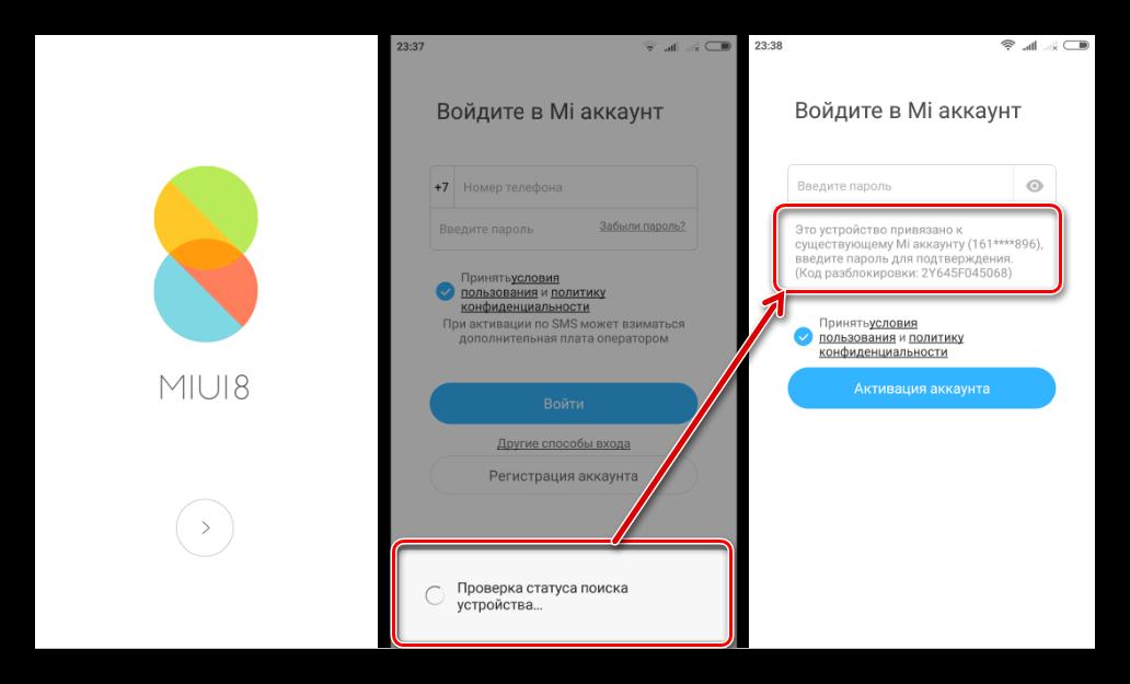 Xiaomi-posle-sbrosa-zablokirovan-Mi-akkaunt.png