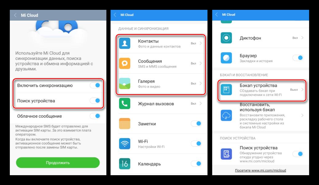 Xiaomi-Mi-akkaunt-be`kap-i-sinhronizatsiya.png