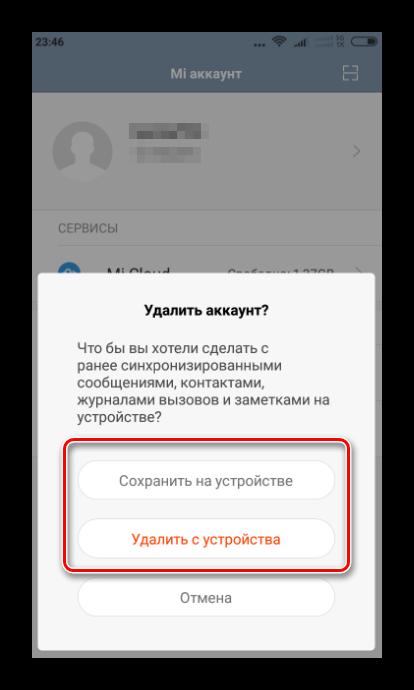 Xiaomi-vyihod-iz-Mi-akkaunta-sohranit-ili-udalit-dannyie.png
