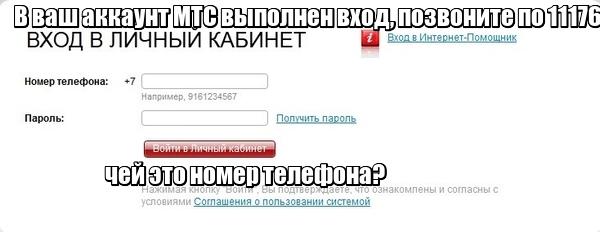 V-vash-akkaunt-MTS-vypolnen-vhod-pozvonite-po-111764-chej-eto-nomer-telefona-1.jpg