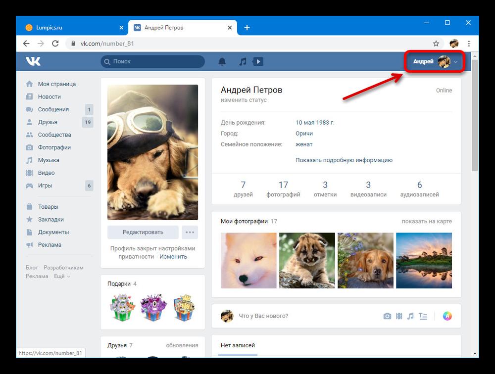 otkrytie-menyu-na-sajte-vkontakte.png