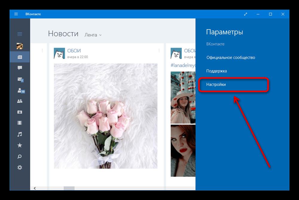 perehod-k-osnovnym-nastrojkam-v-prilozhenii-vkontakte.png