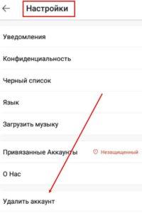 kak-vosstanovit-akkaunt-v-layke-posle-udaleniya-200x300.jpg