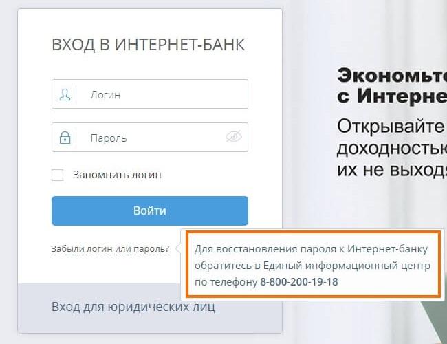 sovcombank-vosstanovit-parol-1.jpg