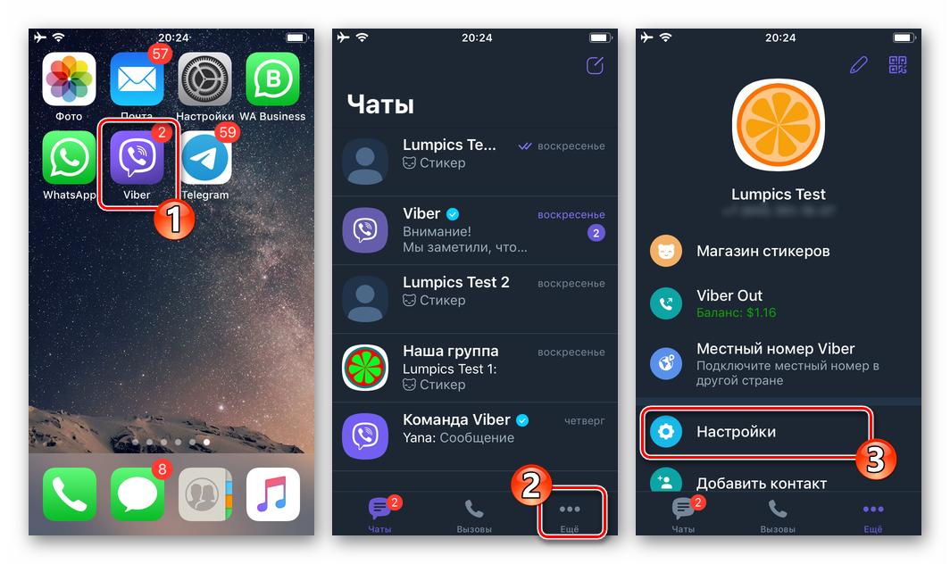 Viber-dlya-iOS-perehod-v-Nastrojki-messendzhera-dlya-udaleniya-uchetnoj-zapisi.png