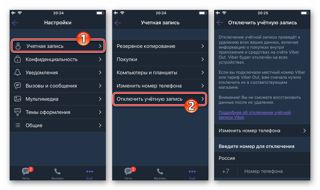Viber-dlya-iOS-Otklyuchenie-svoego-akkaunta-v-cherez-opcziyu-v-Nastrojkah-messendzhera.png