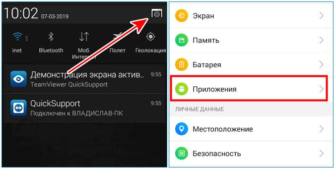 voyti-v-prilozheniya-na-telefone.png