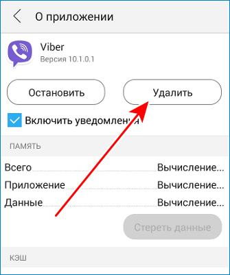udalit-vayber-s-telefona.png