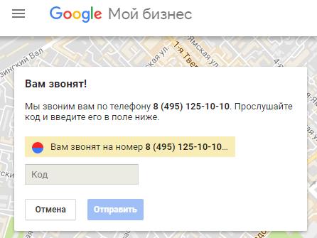 podtverzhdenie_po_telefonu_7.png