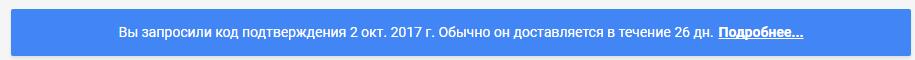 stroka_o_statuse_otpravki_9.png