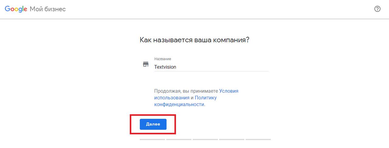 nazvanie-v-google.png