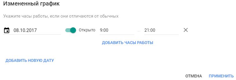 izmenennyy_grafik.png