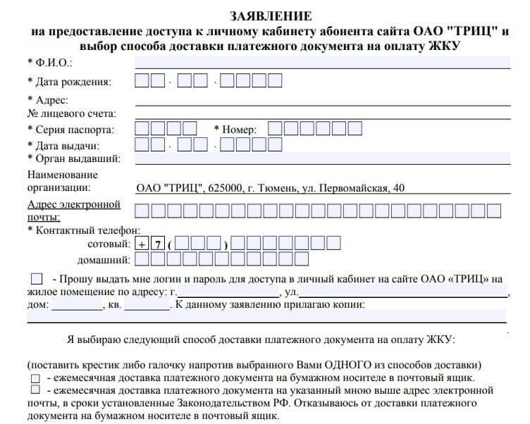 nesk-ru-lichnyj-kabinet.jpg
