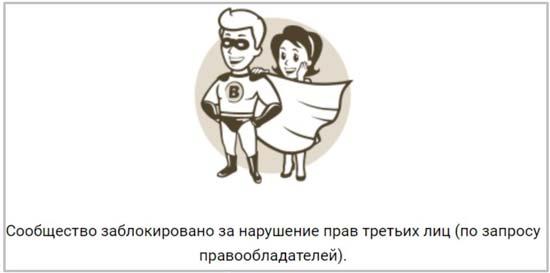 zablokirovannye-akkaunty-prichiny.png