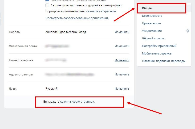 vk-zablokirovat-svoy-stranicu.jpg