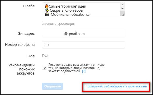 vremenno-zablokirovat-akkaunt-v-instagrame.png