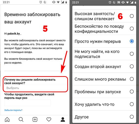 blokirovka-akkaunta-v-instagramm.png