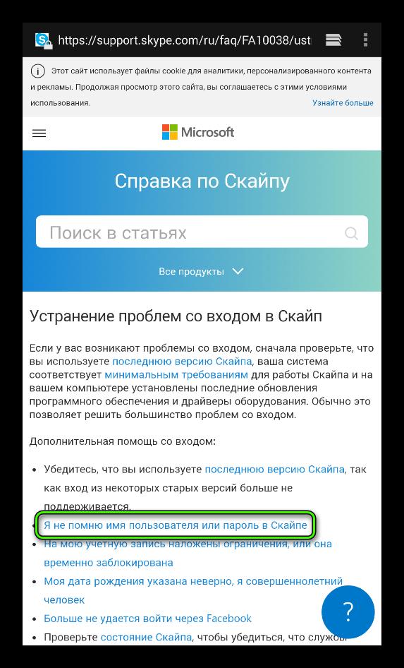 YA-ne-pomnyu-imya-polzovatelya-na-sajte-Skype.png