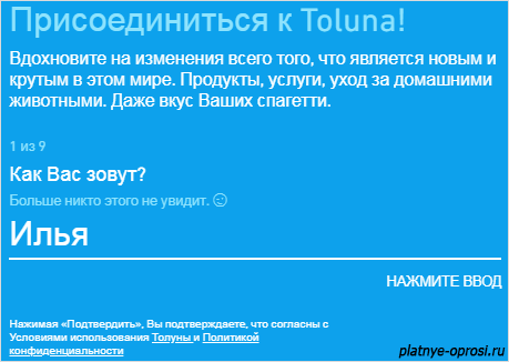 registraciya-v-proekte-toluna-1.png