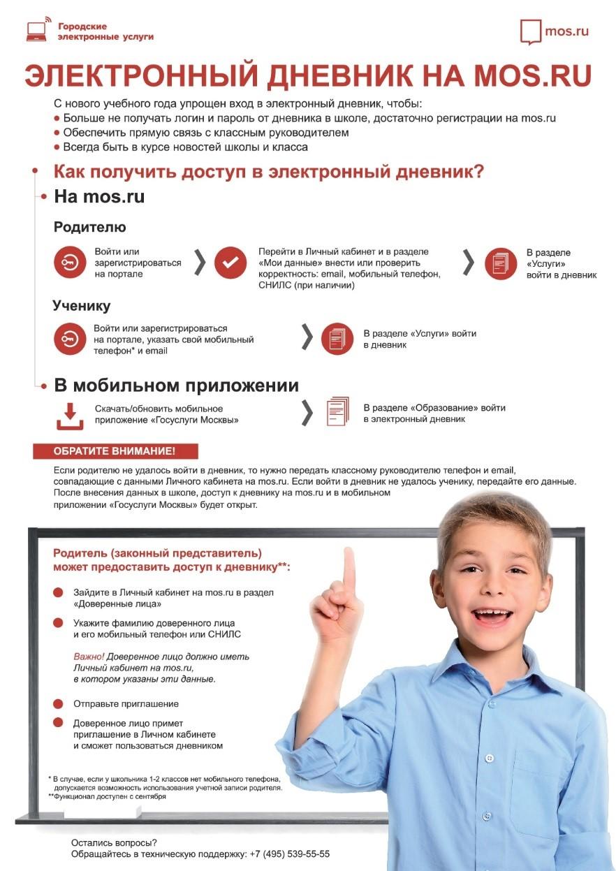 gosuslugi-moskva-mos-ru-lichnyj-kabinet-4.jpg
