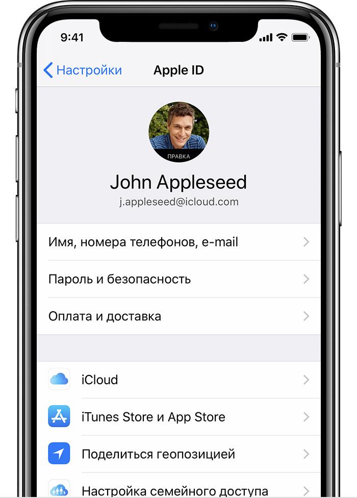 ios12-iphone-x-settings-appleid-johnappleseed-cropped.jpg
