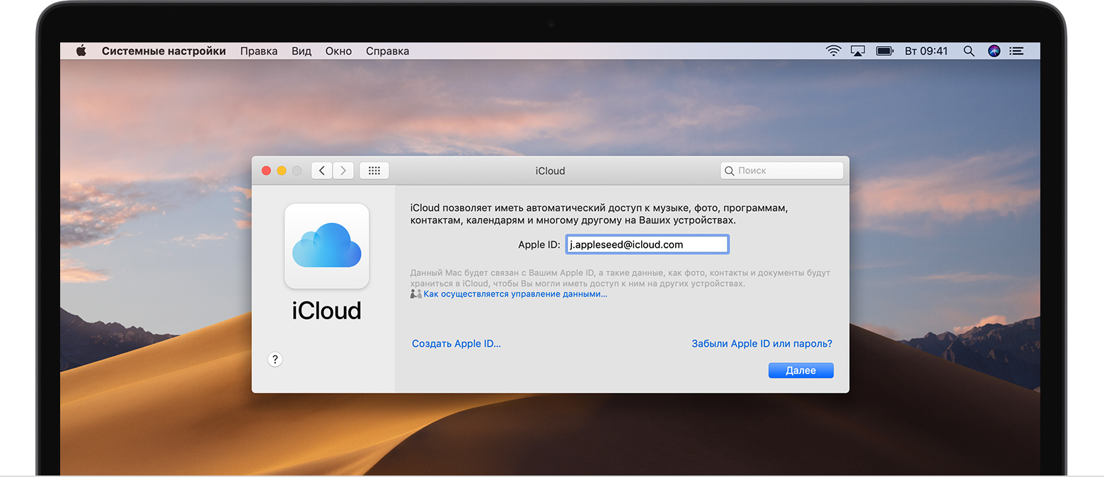 macos-mojave-macbook-pro-system-preferences-icloud-sign-in.jpg