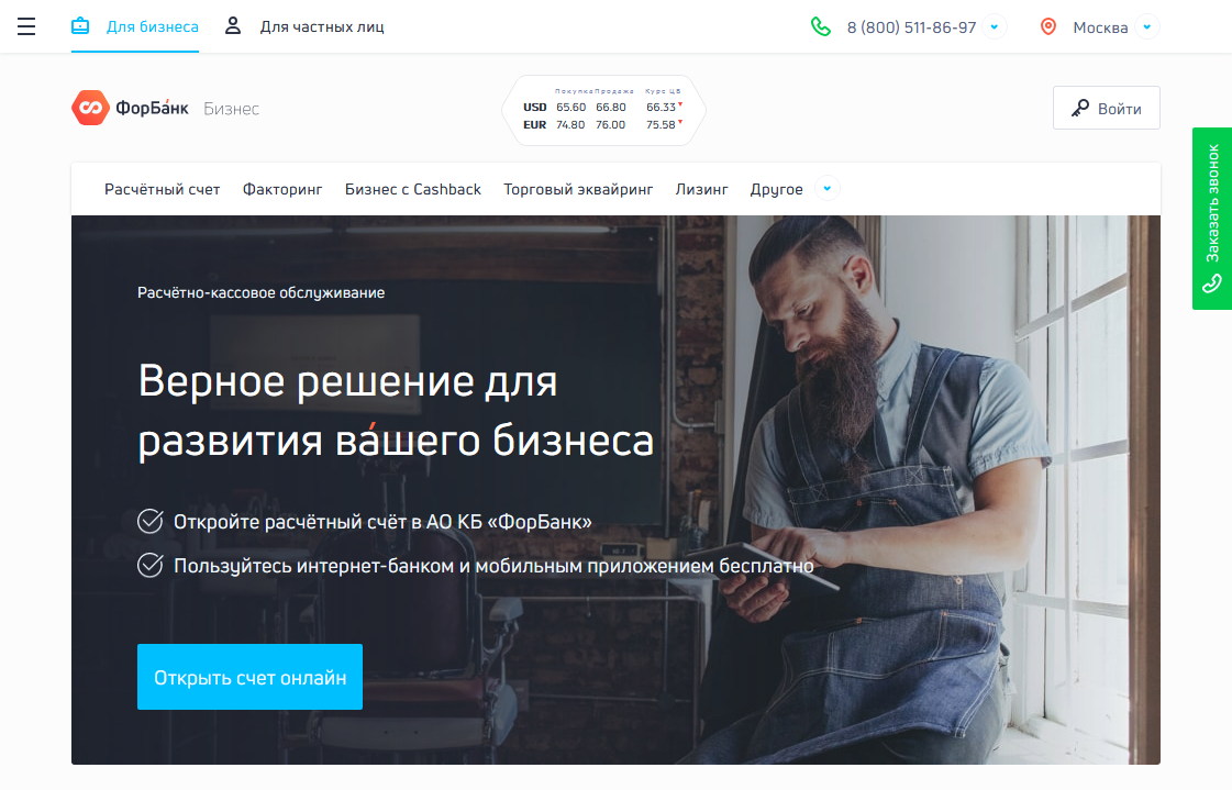 Glavnaya-stranitsa-ofitsialnogo-sajta-Forbanka.png