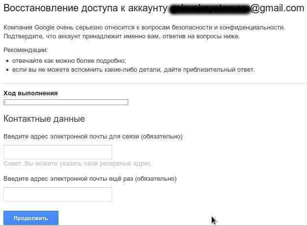 google-accounts-recovery_1.jpg
