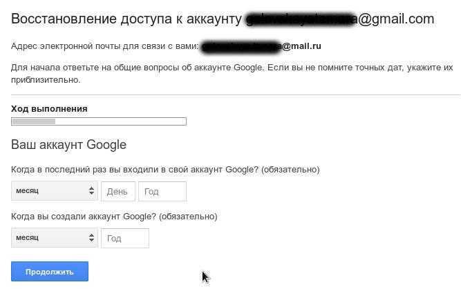 google-accounts-recovery_2.jpg