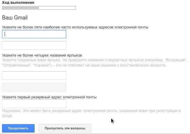 google-accounts-recovery_3.jpg
