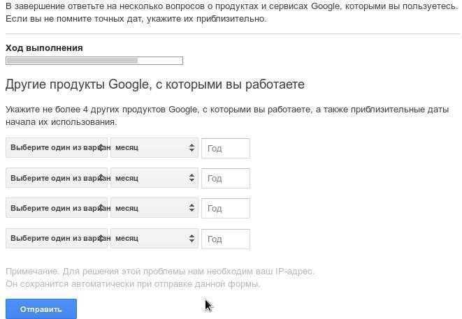 google-accounts-recovery_4.jpg