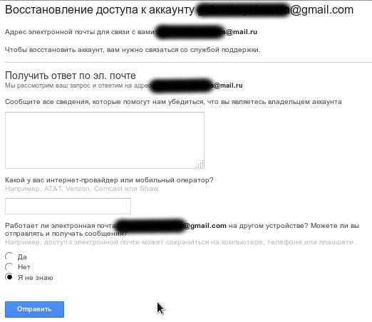 google-accounts-recovery_5.jpg