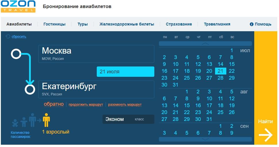 bronirovanie-aviabiletov.jpg